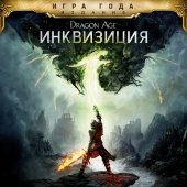 Dragon Age: Inquisition Game of the Year Edition (Все DLC) для PS4