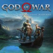 God of War (П3)