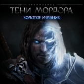 Middle-earth: Shadow of Mordor Gold Edition (Все DLC) для PS4